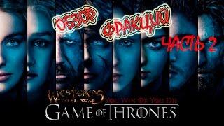 Westeros Total War 2.9.4 Обзор фракций...(часть 2)