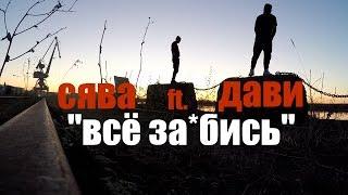 Сява ft. Дави - Все За*бись