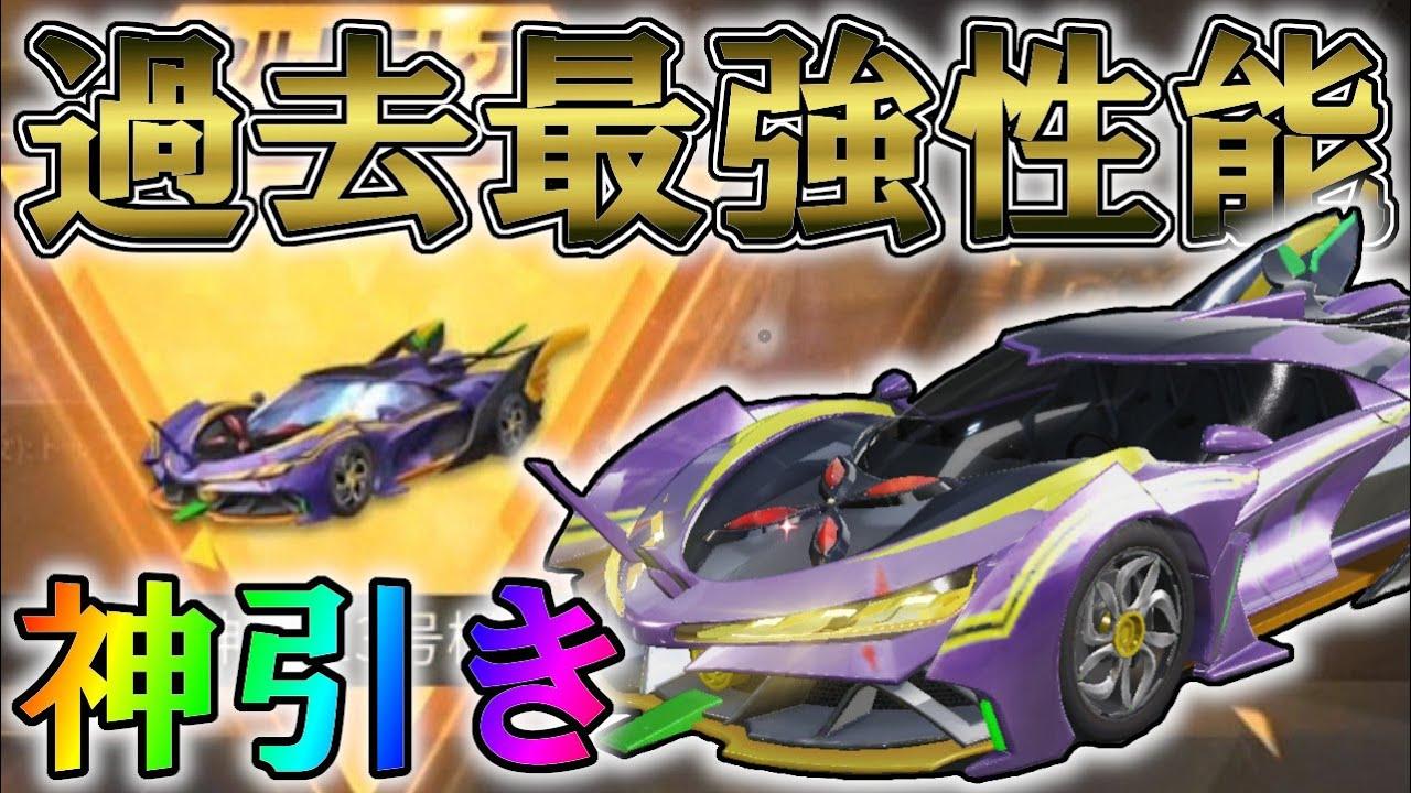 性能 荒野 行動 車 スキン 【荒野行動】最強乗り物ランキング