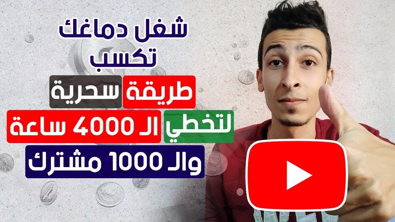 كيفية الحصول على 4000 ساعة مشاهدة و1000 مشترك والربح من اليوتيوب في أقل من اسبوع