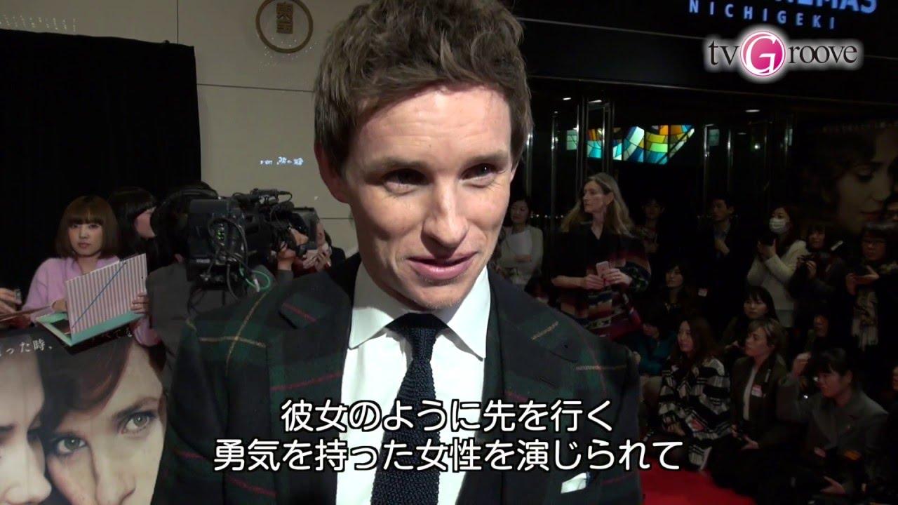 EDDIE REDMAYNE at The Danish Girl JAPAN Premiere! エディ・レッド ...
