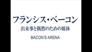 http://counter-pt.com/bacon/ 20世紀最大の画家の一人、フランシス・ベ...