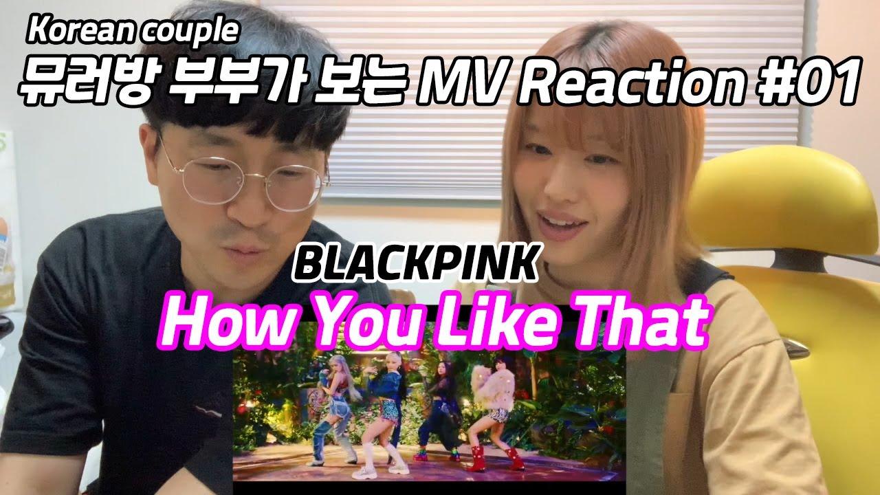 """뮤러방 부부가 보는 BLACKPINK(블랙핑크) """"How You Like That"""" MV Reaction"""