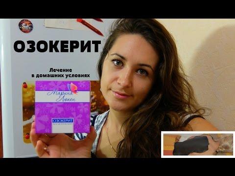 Озокерит/ Как мы лечимся/ Физиопроцедуры в домашних условиях