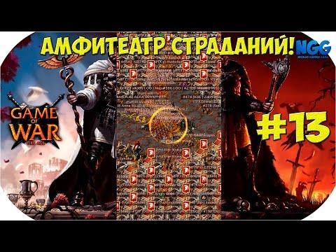 Game of War - Fire Age игра на Андроид и iOS