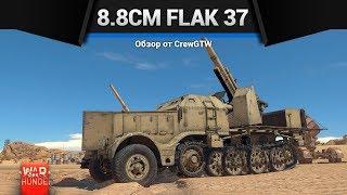 8,8 cm Flak 37 АРИЙСКИЙ ЦЕРБЕР в War Thunder
