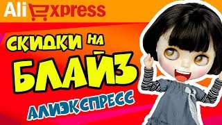 Блайзомания Знижки: Ляльки Блайз купити недорого на Алиэкспресс | Знижки на дешеві підробки Блайз