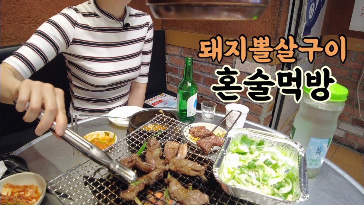 [혼술] 쫀득쫜득 돼지뽈살 구워서 쏘주 한잔 들이키는 혼술먹방👍 &김치말이국수