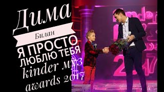 Дима Билан Я Просто Люблю Тебя Kinder муз Awards 2017