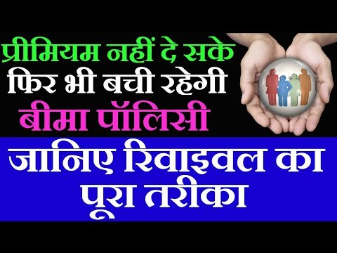 How To Revive Insurance Policy | LIC INDIA | Life Insurance In Hindi | Revival Term Rules 2018