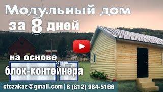 видео Бытовки Модульные здания Дачные
