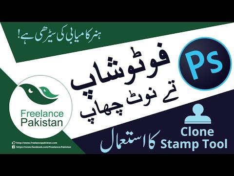 All Photoshop Tools Explained in Urdu – How to Use Clone Stamp Tool (EP-27)