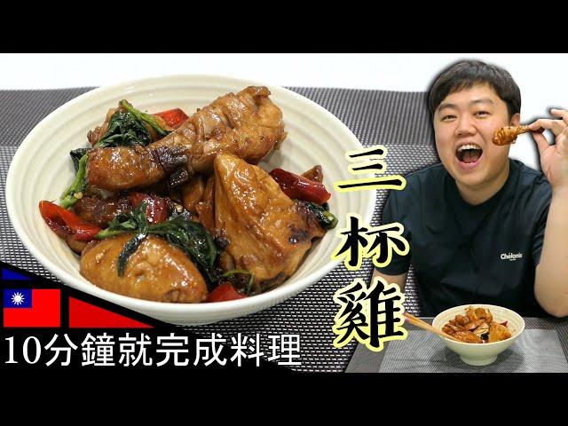 韓國人第一次試做具有台灣特色的雞肉料理. #三杯雞