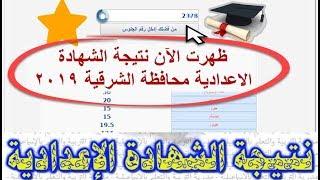 الان احصل علي نتيجتك نتيجة الشهادة الإعدادية محافظة الشرقية 2020 الصف الثالث الاعدادي برقم الجلوس