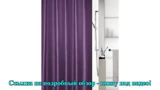 1015652 Spirella Штора для ванной комнаты TEX SHINE фиолетовая 200х180 см(, 2015-02-23T16:26:11.000Z)