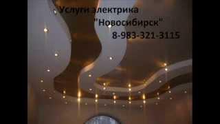 Электромонтажные работы, услуги электрика в Новосибирске(, 2013-11-01T12:45:32.000Z)