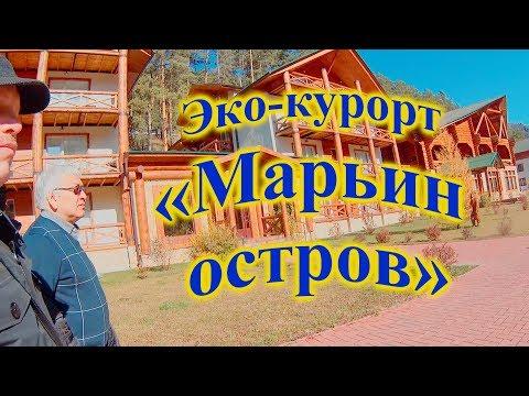 Марьин остров эко курорт в Горном Алтае
