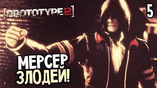 Prototype 2 Прохождение На Русском #5 —  АЛЕКС МЕРСЕР ЗЛОДЕЙ!
