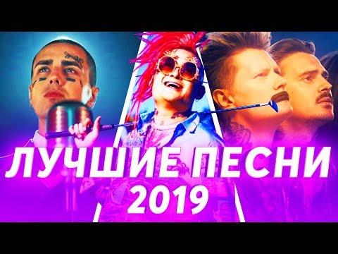 ЛУЧШИЕ ПЕСНИ 2019 |  ЛУЧШИЕ НОВИНКИ 2019 И САМЫЕ ПОПУЛЯРНЫЕ ПЕСНИ 2019