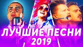 Download ЛУЧШИЕ ПЕСНИ 2019 |  ЛУЧШИЕ НОВИНКИ 2019 И САМЫЕ ПОПУЛЯРНЫЕ ПЕСНИ 2019 Mp3 and Videos