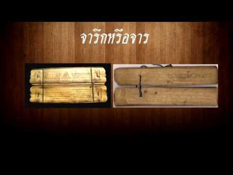 หลักฐานทางประวัติศาสตร์ไทย