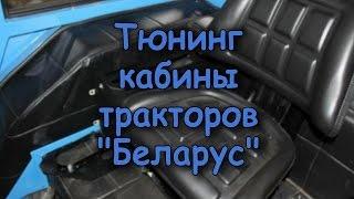 Тюнинг кабины тракторов Беларус(Это не мои работы, но при тюнинговании последнего трактора брал эти фотографии за основу. Адрес видео https://www..., 2016-04-22T06:21:21.000Z)