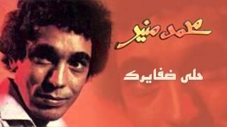 Mohamed Mounir - 7ely Dafayerek (Official Audio) l محمد منير - حلي ضفايرك