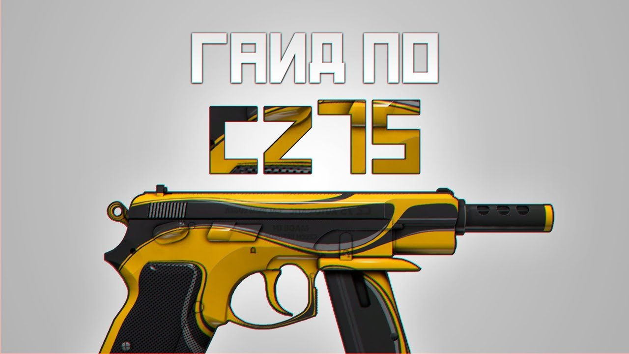 Как стрелять с CZ75-Auto в cs go   Статьи по cs:go