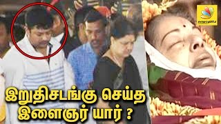 Who was the youth performing Jayalalitha's funeral rites? | Tamil Nadu Chief Minister Death