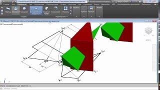 [Начертательная геометрия 3D] Пересечение гранных поверхностей   объемное моделирование