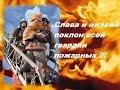 Слава и низкий поклон гвардии пожарных!!!