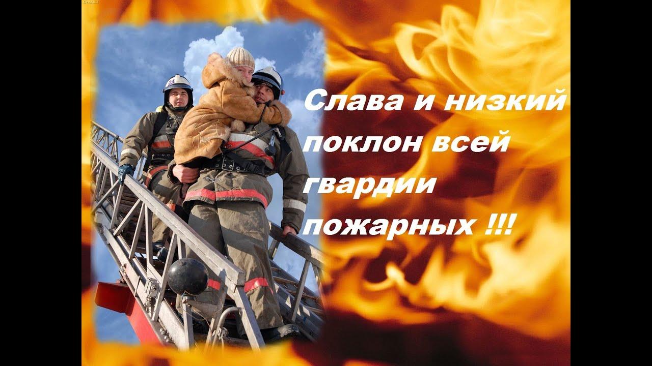 Поздравление пожарников с днем пожарника