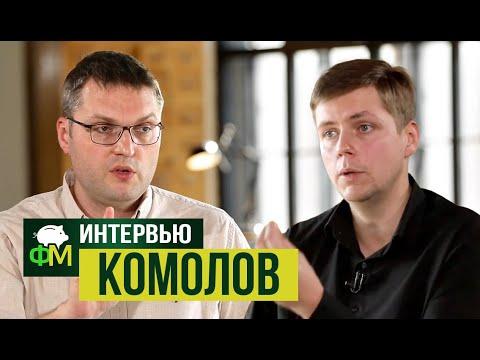 Олег Комолов: социализм,