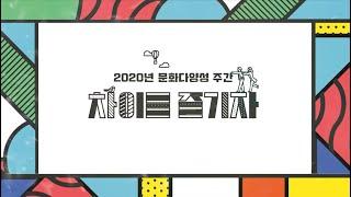 [광주문화재단]2020 문화다양성 주간 캠페인 영상(한…