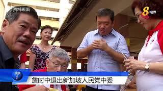 詹时中退出新加坡人民党中委