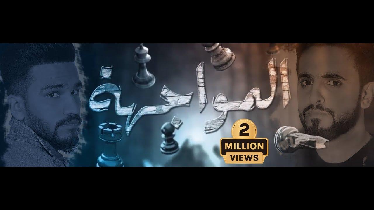 عادل ابراهيم و حمدان البلوشي - تتر مسلسل المواجهة   2018 #1