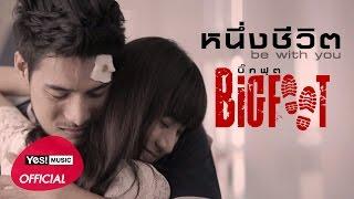 หนึ่งชีวิต (be with you) ภาคต่อจาก ครึ่งหัวใจ : BIGFOOT  [Official MV]