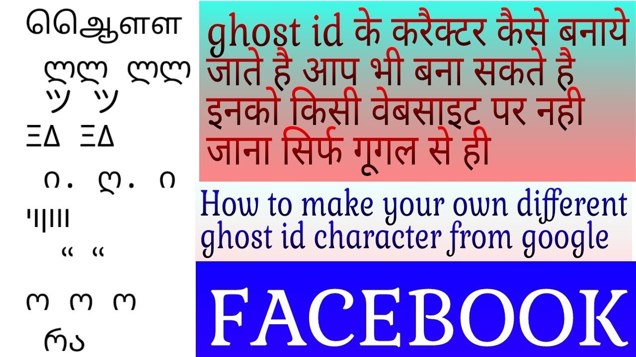 How To Make Your Own Ghost Symbol For Facebook Youtube