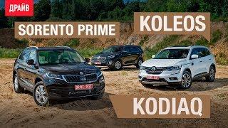Skoda Kodiaq • Renault Koleos • Kia Sorento Prime — сравнительный тест-драйв