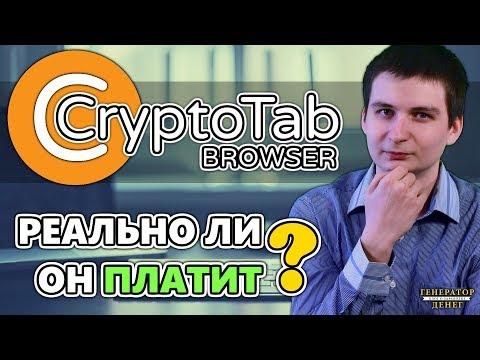 CryptoTab браузер - Проверяем на вывод 49 000 Bitcoin Satoshi - Платит или нет?
