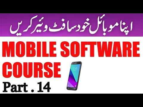 mobile software course part 14 | Software tutorial | software training online thumbnail
