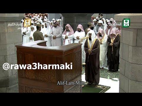 صلاة التراويح من الحرم المكي ليلة 1 رمضان 1438 للشيخ خالد الغامدي وعبدالرحمن السديس كاملة مع الدعاء