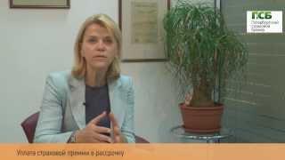 Авто КАСКО - уплата страховой премии в рассрочку(Авто КАСКО от ООО