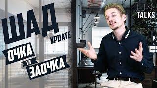 Очка или заочка. Апрельский update | ШАД Яндекса