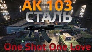WarFace AK-103 Сталь - Заценим на Ангаре.(, 2014-11-26T15:00:36.000Z)