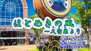 新曲『ほとめきの風〜久留米より』五木ひろし カラオケ 2018年1/10発売