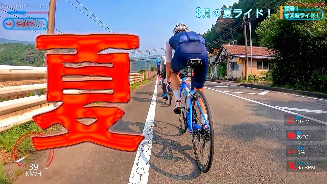 【猛暑のサイクリングは注意!】8月の夏ライド!寸又峡へ行ってきた!!
