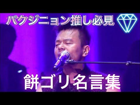 JYP【パクジニョン】餅ゴリの名言集 虹プロジェクト【NiziU】J.Y.Park