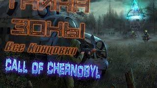 sTALKER  Call of Chernobyl Тайна Зоны  Конец Игры