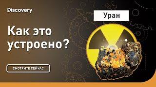 Производство урана | Как это устроено | Discovery Channel